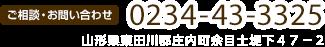 お問い合わせ 0234-43-3325