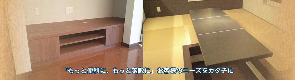 オーダーメイド木製家具